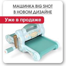 big shot в новом дизайне