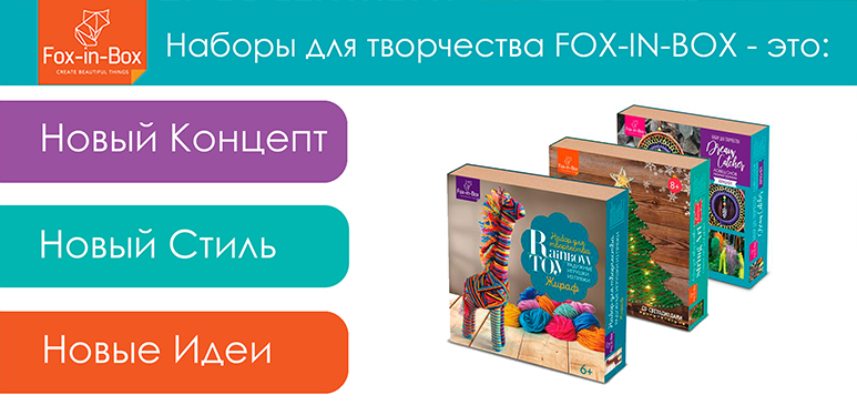 НОВЫЙ ПРОЕКТ FOX-IN-BOX
