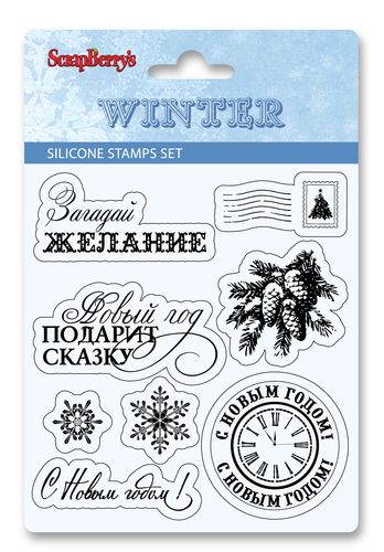 Набор силиконовых штампов 10*11см Зима набор2