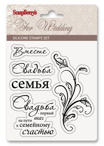 Набор силиконовых штампов 10*11см Свадебная коллекция набор 1