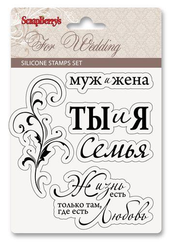 Набор силиконовых штампов 10*11см Свадебная коллекция набор 2