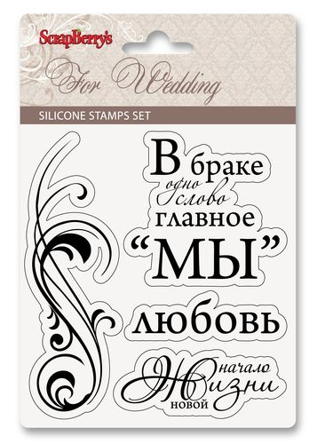 Набор силиконовых штампов 10*11см Свадебная коллекция набор 3