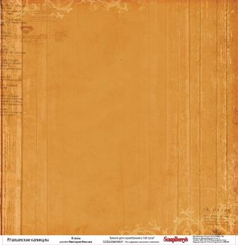 Бумага для скрапбукинга 30,5х30,5 см 180 гр/м двусторон Итальянские каникулы Италия, 10 шт*уп